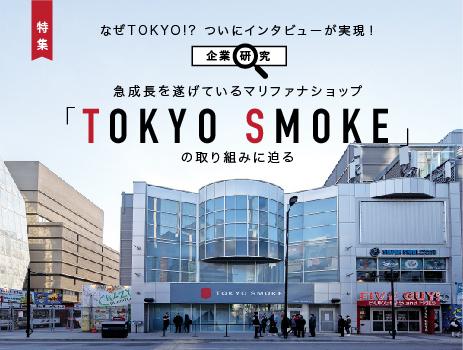 急成長を遂げているマリファナショップ 「TOKYO SMOKE」 の取り組みに迫る|特集「大麻合法化」から1年が経過して分かったこと