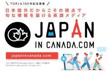 TORJA100号記念事業・英語ウェブマガジン始動「JapaninCanada.com」|特集 トロントと日本を結びあわせて第100号