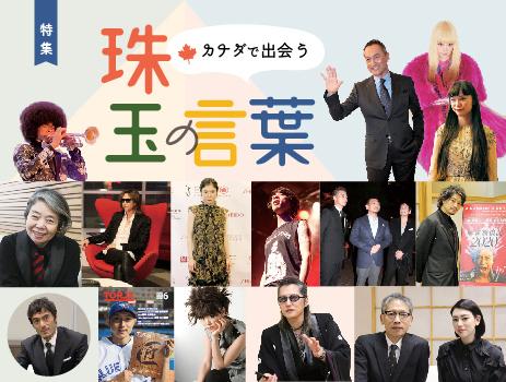 カナダを訪れた有名人・著名人の名言集「カナダで出会う珠玉の言葉」TORJA第1号から100号までの心に響くメッセージ|特集 トロントと日本を結びあわせて第100号