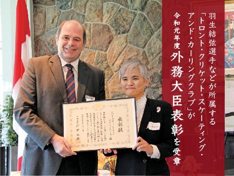 羽生結弦選手などが所属する「トロント・クリケット・スケーティング・アンド・カーリングクラブ」が令和元年度外務大臣表彰を受章