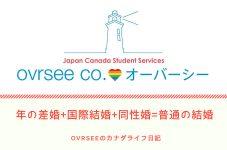 【第12回】年の差婚+国際結婚+同性婚=普通の結婚|ovrseeのカナダライフ日記