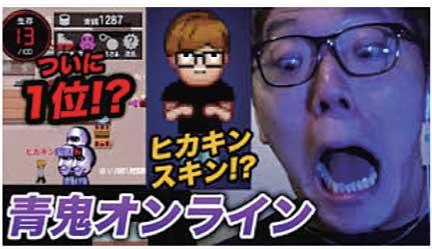視聴600万回にもなるHikakin青鬼オンラインプレイ動画
