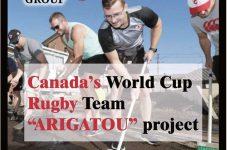 第17回 「ラグビー・カナダ代表の行いに寄せて」|カナダのしがないラーメン屋のアタマの中