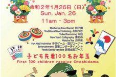 ふれてみよう日本のお正月!恒例のJCCCお正月会が1月26日(日)に開催|トロント日系コミュニティニュース&イベント 1月号(2020年)