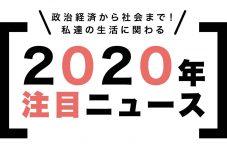 政治経済から社会まで!私達の生活に関わる2020年注目ニュース|特集 過去から振り返るカナダ2020「予想と展望」