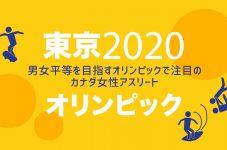 東京2020オリンピック男女平等を目指すオリンピックで注目のカナダ女性アスリート|特集 過去から振り返るカナダ2020「予想と展望」