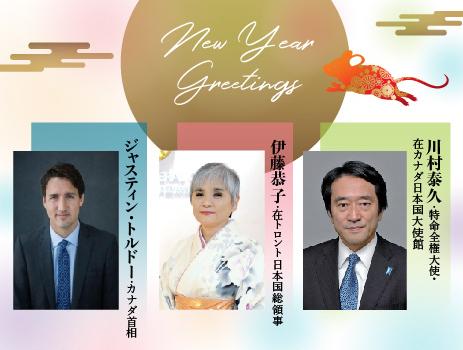 【新年のご挨拶】 川村泰久・特命全権大使・在カナダ日本国大使館、伊藤恭子・在トロント日本国総領事、ジャスティン・トルドー・カナダ首相