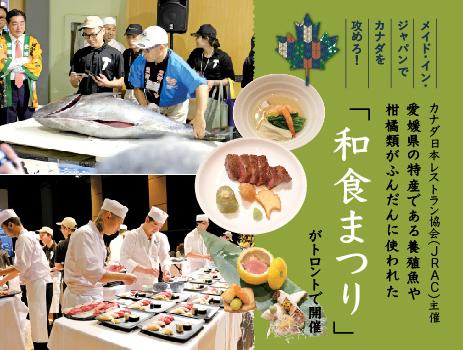 愛媛県の特産である養殖魚や柑橘類がふんだんに使われた「和食まつり」がトロントで開催|メイド・イン・ジャパンでカナダを攻めろ!