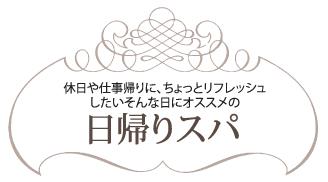 dayspa_logo