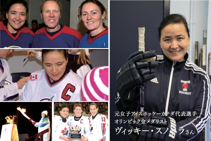 vickey-sunohara-hockey