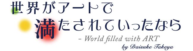 worldFilledwithArt_title
