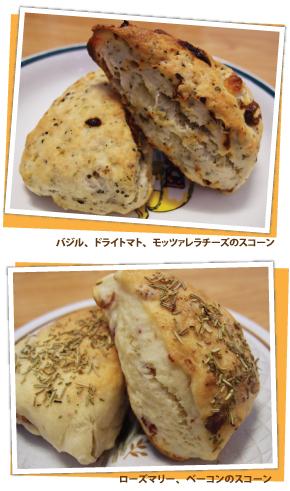 aya-scone