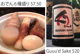 guu-izakaya11-2013