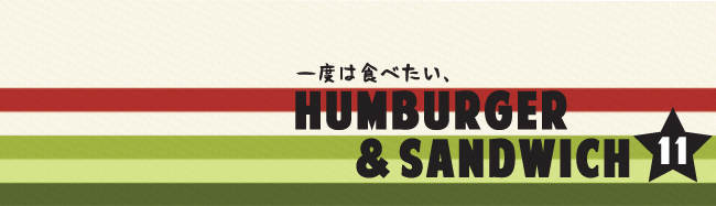 humburger-sandwich