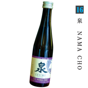 sake16