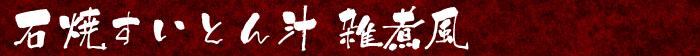 toshikosi-noodle-title02