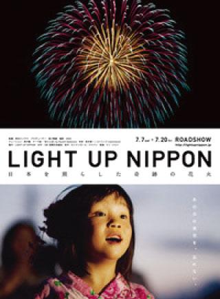 Movie LIGHT UP NIPPON 日本を照らした、奇跡の花火 監督  柿本ケンサク ジャンル 感動・切ない系 One point 映像が被災地をそのまま写しているため、状況がこちら側にもリアルに伝わってくる。公式サイトでは、この映画制作ドキュメンタリーがwebでみれるので、そちらと一緒にみるのもいいだろう。
