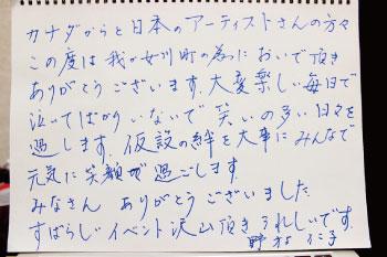 女川仮設住宅の方からのメッセージ