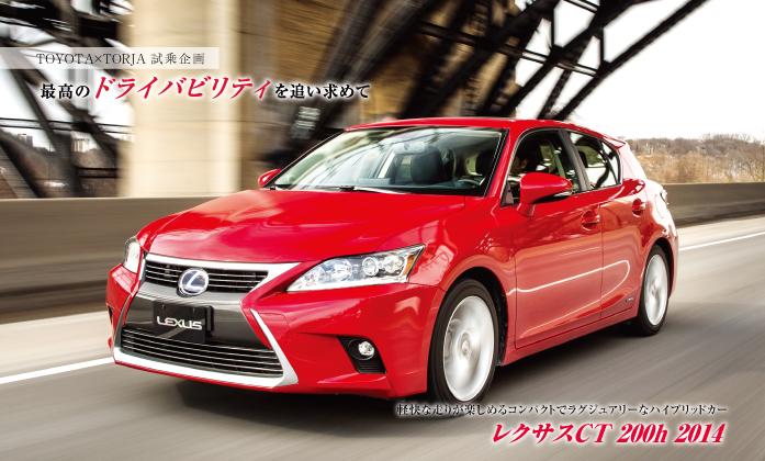 2014-lexus-ct-200h-01