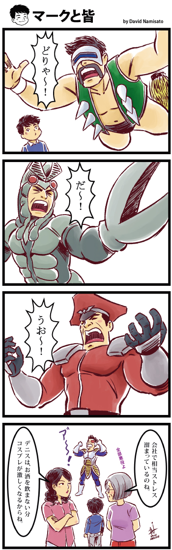 manga-david-05-2014