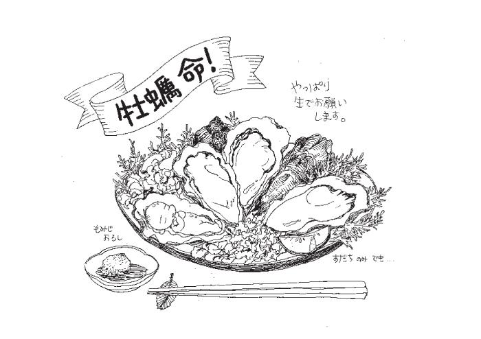 『食べ物連載 くいいじ』©安野モヨコ/コルク