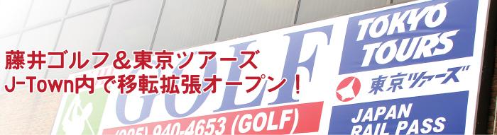 fujii-golf-tokyo-tours-01