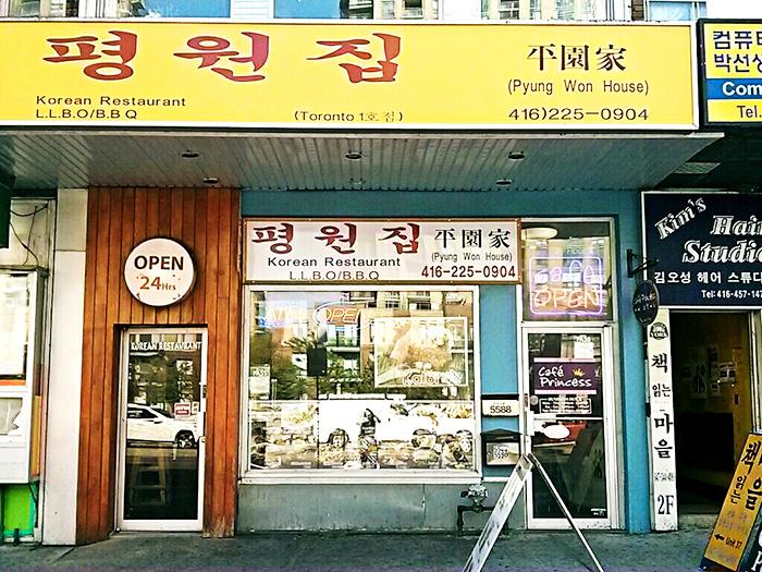 pyung-won-house-01