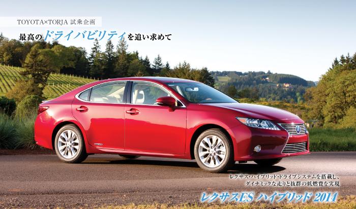 2014-lexus-ES-hybrid-01