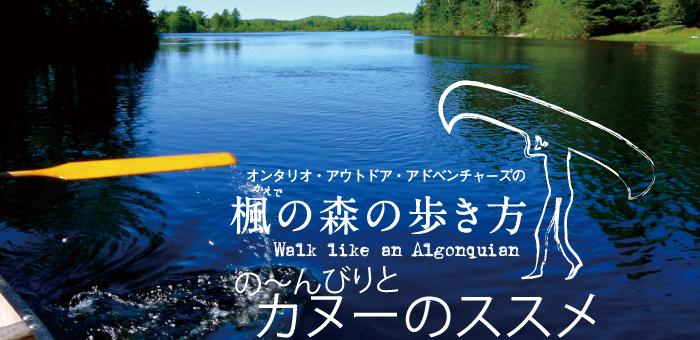 ontario-outdoor-adventures-title-13