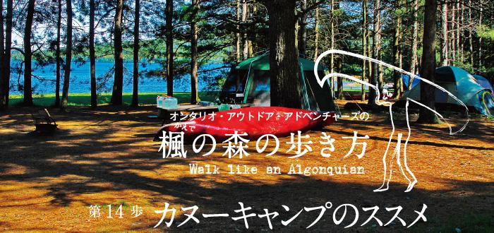 ontario-outdoor-adventures-title-14