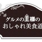 グルメの王様のおしゃれ美食道 第34回