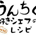 パンペルデュ(フレンチトースト)|うんちく好きシェフのかんたんレシピ 第33話