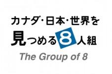 カナダ・日本・世界を見つめる8人組 #42