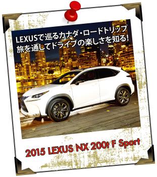 2015-lexus-nx-200t-f-sport-01