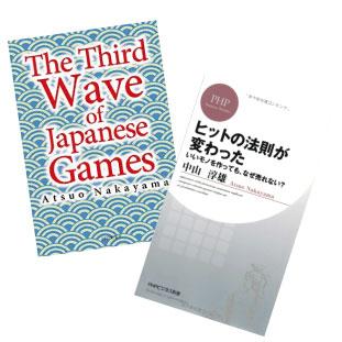 (左)バンダイナムコスタジオのゲーム開発責任者として、自身の生の体験をもとに、ゲーム業界の成長を支えるモバイルゲーム業界の躍進の背景を探るとともに、それは日本から生み出されたものという要素を解説していく。日米文化比較にまで及んだユニークで魅力的な内容となっている。英語電子書籍。 (右)中山氏がコンテンツ産業専門コンサルタント時代に著した、水戸黄門やジブリ、ガンダム、ワンピース、AKB48…など成功のパターンを事例とし、「なぜ『同じようなもの』が売れるのか」という問いへの解答を説いている。