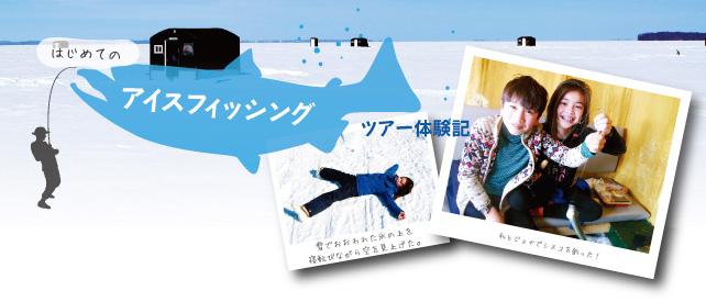 icefishing-miisha-01
