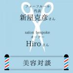 美容対談 新屋克彦さん x Hiroさん