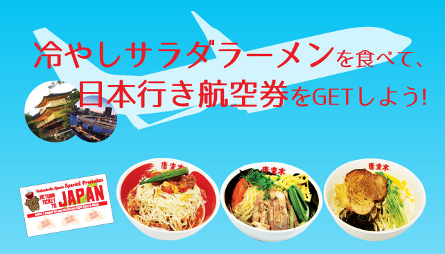 hiyashi-salad-ramen-touhenboku-01