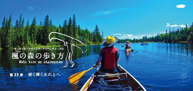 ontario-outdoor-adventures-23-01