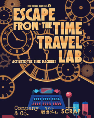 成功者10%以下のEscape from the Time Travel Lab