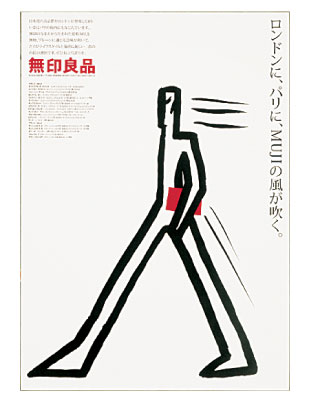 muji-award-exhibition-with-poster-archive-exhibition-05