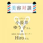 美容対談 小長井ゆう子さん x Hiroさん