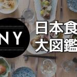 ニューヨーク日本食大図鑑 特集「そうだ!ニューヨークに行こう」
