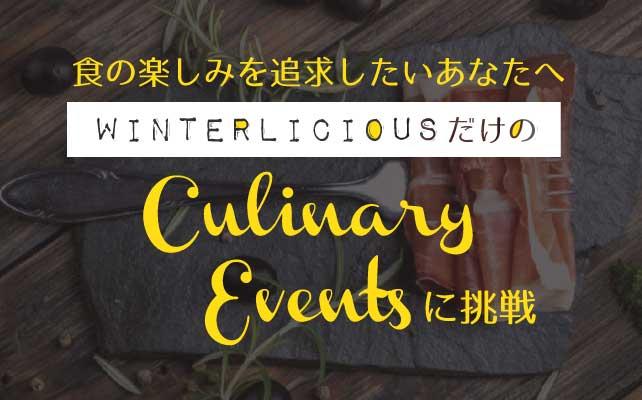 winterlicious-2016-culinary-events-01