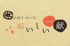 〆の1ページ おいしい一献 ざっ串の Halloween  Dessert  Plate