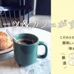 スイーツ&カフェがすき。