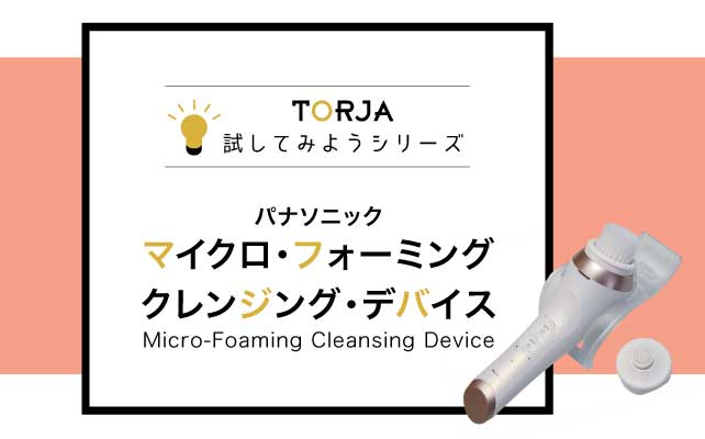 micro-foaming-cleansing-device-01