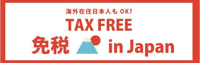 tax-free-menzei-in-japan-03
