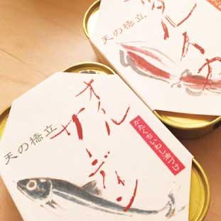 日本からのお土産、天の橋立のオイルサーディンとホタルイカ。美味しかったぁ。