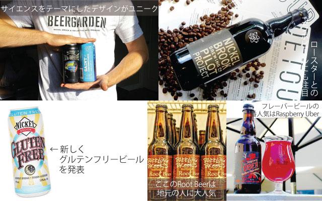 craft-beer20160809